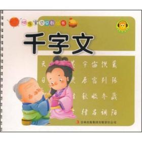 快乐宝贝早教丛书-千字文 杨松 吉林出版集团 9787546352817