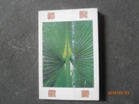 禅院钟声 明信片(10张)