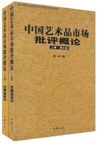 中国艺术品市场批评概论(上卷理论篇 下卷文献篇)