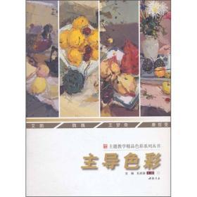 主题教学精品色彩系列丛书:主导色彩