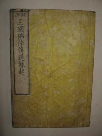 和刻本佛經《三國佛法傳通緣起》1冊全  日本明治10年