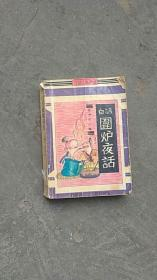 白话古典宝库【围炉夜话】