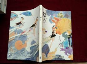 《漫客绘心——少年之夏》2014.7(vol.74)