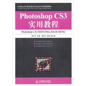 Photoshop CS3实用教程