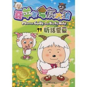 喜羊羊与灰太狼电视动画系列丛书31-听话蚕豆