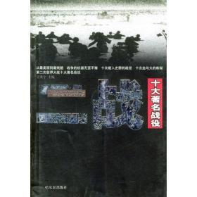 正版二手二手满29免邮正版  二战十大战役 于重宇有笔记