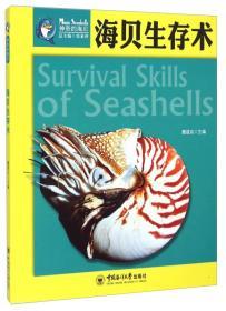 神奇的海贝:海贝生存术