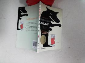 国际大奖小说:追踪真相