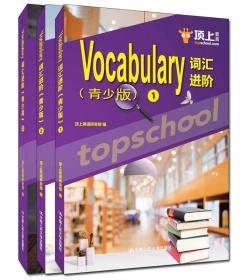 Vocabulary词汇进阶(青少版)(套装1-3册)