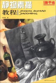 艺考新干线·美术高考系列丛书:静物素描教程