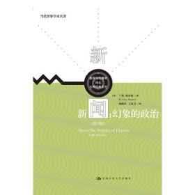 新闻:幻象的政治(第9版)/新闻与传播学译丛.大师经典系列.当代世界学术名著