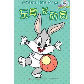 K (正版图书)兔宝宝情景认知填色游戏:玩具总动员