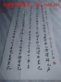 李永康书法:中国著名书法名家精品宣纸书法作品一幅    49*97