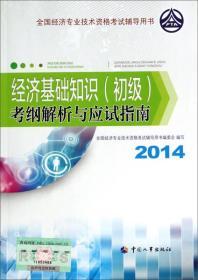 全国经济专业技术资格考试辅导用书:经济基础知识(初级)考纲解析与应试指南(2014年版)