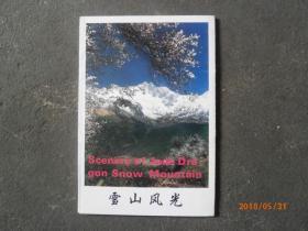 雪山风光(明信片)10张全