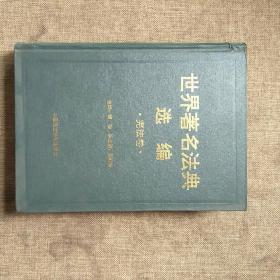 世界著名法典选编.宪法卷
