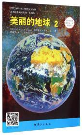 英语科普阅读系列·太阳系:美丽的地球2(小学中高年级至初1年级适用)