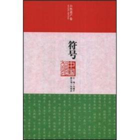 符号中国(自然遗产卷)
