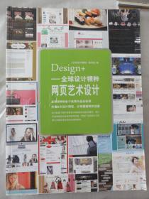Design+—全球设计精粹 网页艺术设计(全球5000余个优秀作品全收录)