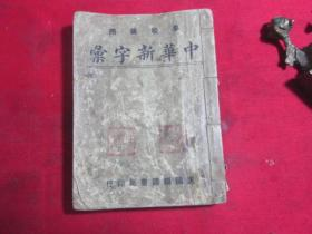 线装 民国字典:中华新字典〔全一册〕