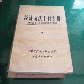 经济工作司法手册(十)云南省高级人民法院编云南民族出版社32开610页