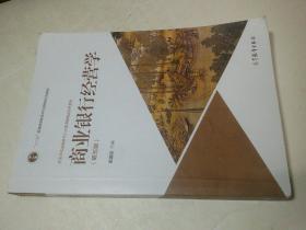 商业银行经营学(第五版)