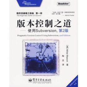 版本控制之道:使用Subversion(第2版)