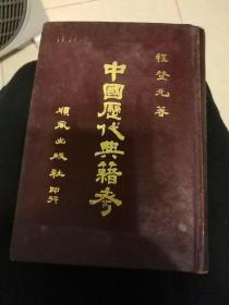 中国历代典籍考 布面精装