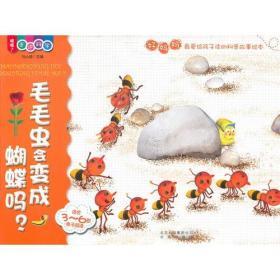 喔喔!走进科学:毛毛虫会变成蝴蝶吗?(适合3-6岁亲子阅读)