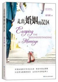走出婚姻的误区