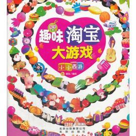 亲子版趣味淘宝大游戏:小小西游(彩图版)(编码:19067167)