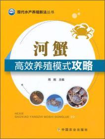 河蟹高效养殖模式攻略