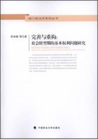 完善与重构:社会转型期的基本权利研究