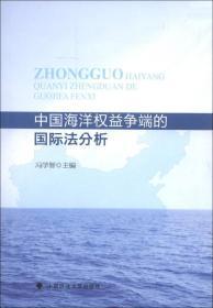 正版现货 中国海洋权益争端的国际法分析出版日期:2013-03印刷日期:2013-03印次:1/1