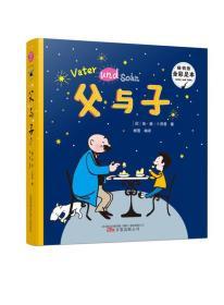 新书--全彩足本·畅销版:父与子