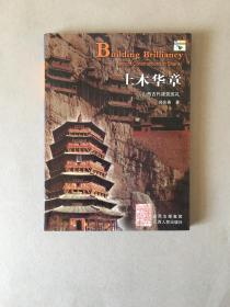 土木华章:山西古代建筑巡礼:ancient constructions in Shanxi