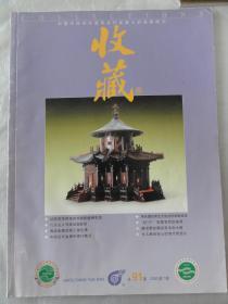 收藏(总第91期2000年第7期)陈丽华紫檀博物馆、八大山人书画、钱化佛、清代明信片等内容