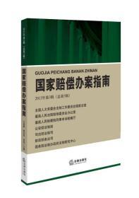國家賠償辦案指南2013年第3輯(總第5輯)