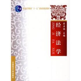 经济法学 符启林 中国政法大学出版社 9787562033721