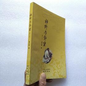禅修与静坐【内页有笔迹】