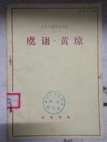 《陆逊·陆抗》(历史人物传记译注 选自<后汉书>)