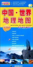 中国·世界地理地图