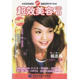 美丽豆系列:超效美容100招(全彩)