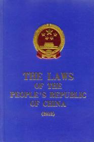 正版yj-9787511864598-THE LAWS OF THE PEOPLE'S REPUBLIC OF CHINA (2012)