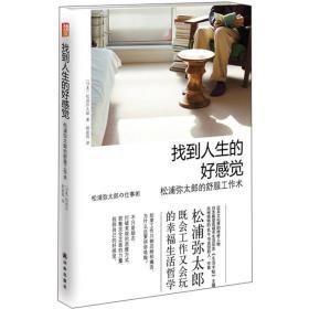 找到人生的好感觉:松浦弥太郎的舒服工作术