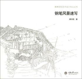 【二手包邮】钢笔风景速写 黄华明 重庆大学出版社