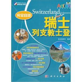 完全自游瑞士 列支敦士登:2012-2013 升级版