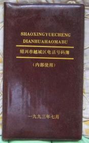 绍兴市越城区电话号码(已过期,供收藏用)