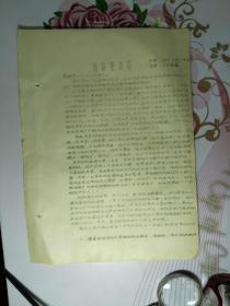 周总理讲话 (1967.1.22下午人大会堂)