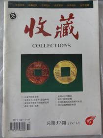 收藏(总第59期1997年11期)徐伯璞、美国纪念币、磁卡门卷、茶具、客邮、古董眼镜等内容